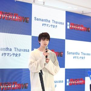 新田真剣佑さんがサマンサタバサ表参道GATESに登場!映画「OVER DRIVE」コラボアイテム発売イベントレポート