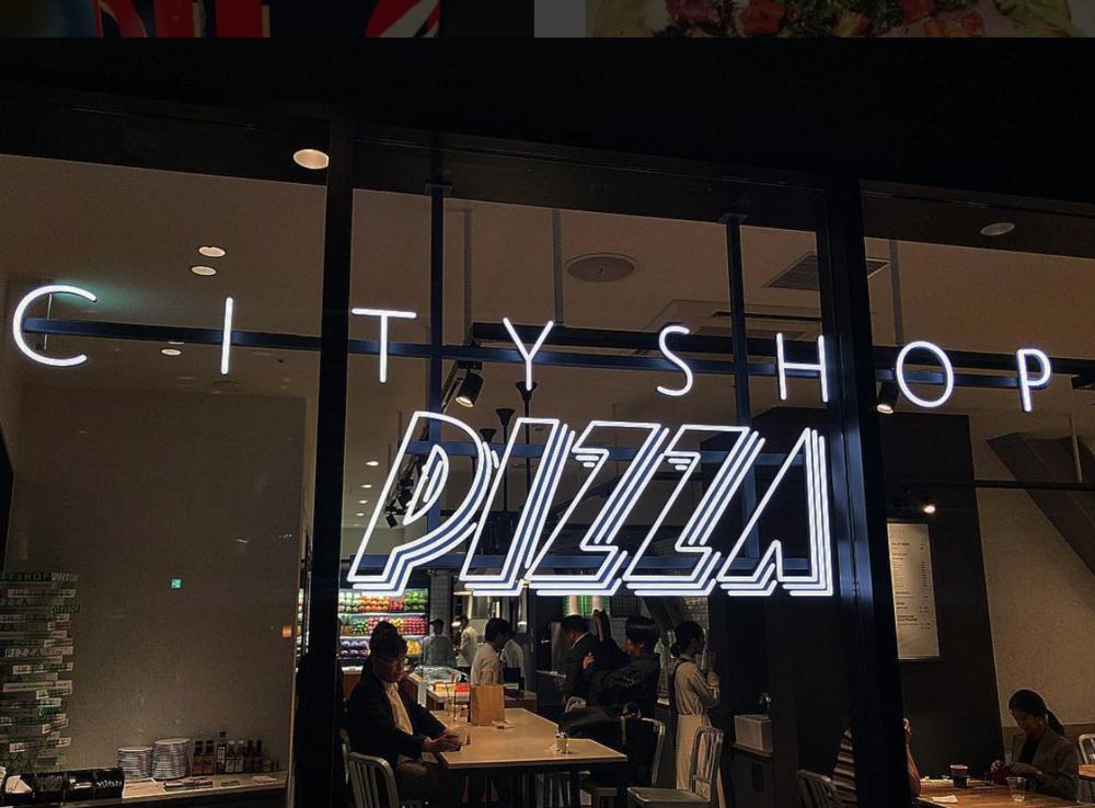 CITYSHOP PIZZA(シティショップ・ピッツァ)