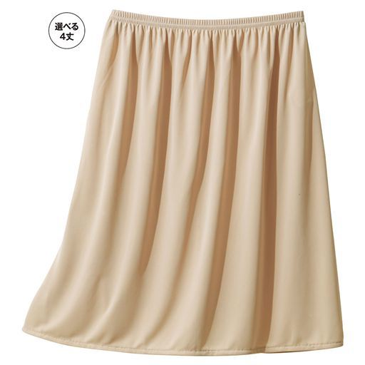 cecile スカートに合わせて丈が選べる人気のペチコート