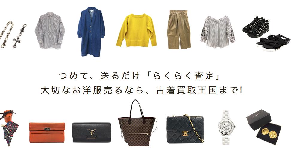服のリサイクル