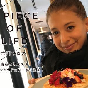 """""""吉川ひなの""""がオススメする東京のオーガニックカフェを一挙公開!"""