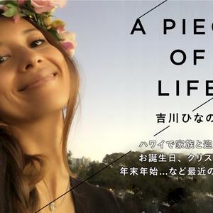 吉川ひなの連載Vol.9。ハワイで迎えたお誕生日、お正月♥と、腸活食品、ハマり中の花冠もご紹介!
