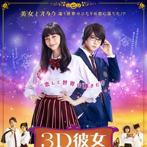 映画『3D彼女 リアルガール』ジャパンプレミアに10組20名様をご招待!